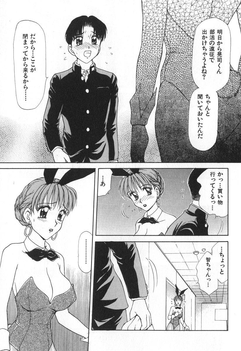 Mama-san Bunny 15