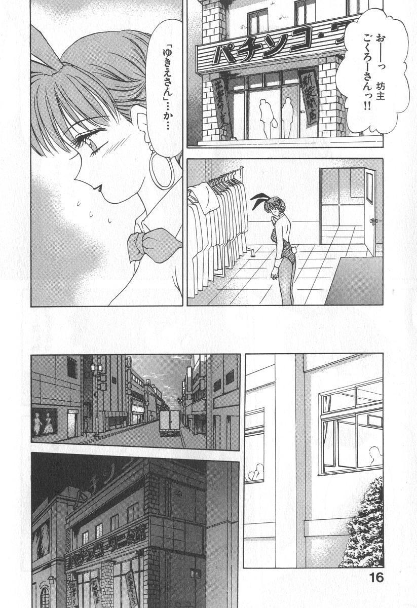 Mama-san Bunny 16