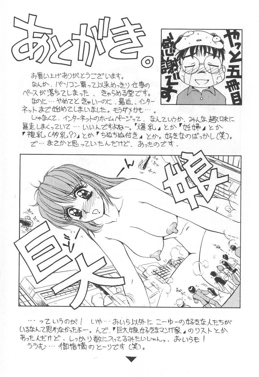 Mama-san Bunny 205