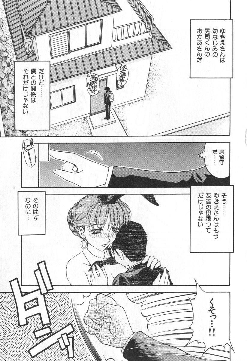 Mama-san Bunny 31