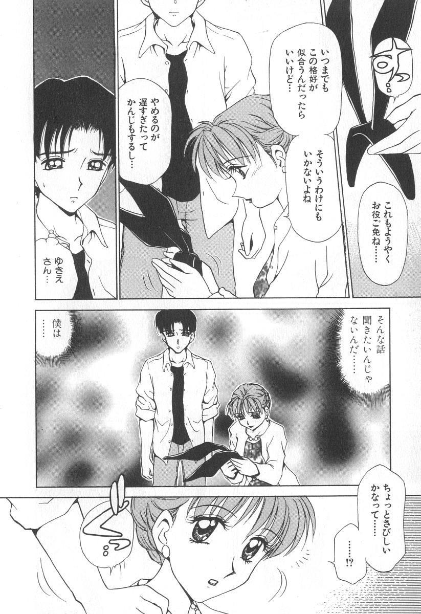 Mama-san Bunny 52