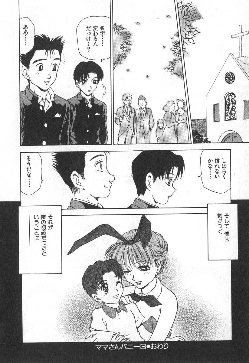 Mama-san Bunny 64
