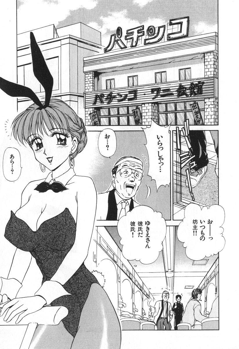 Mama-san Bunny 7