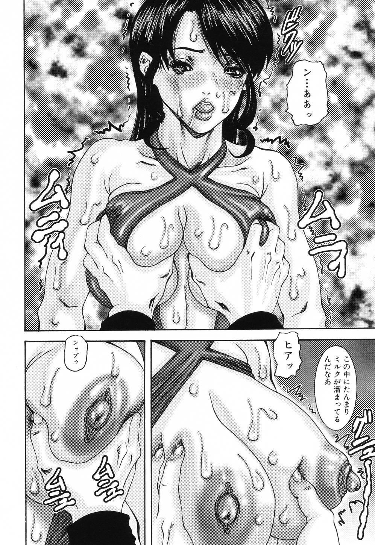 Nametai no | I Want to Lick Your Dick 106