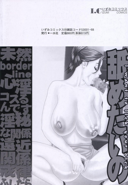 Nametai no | I Want to Lick Your Dick 151