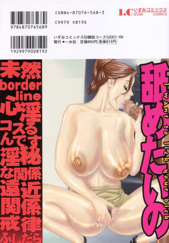Nametai no | I Want to Lick Your Dick 153