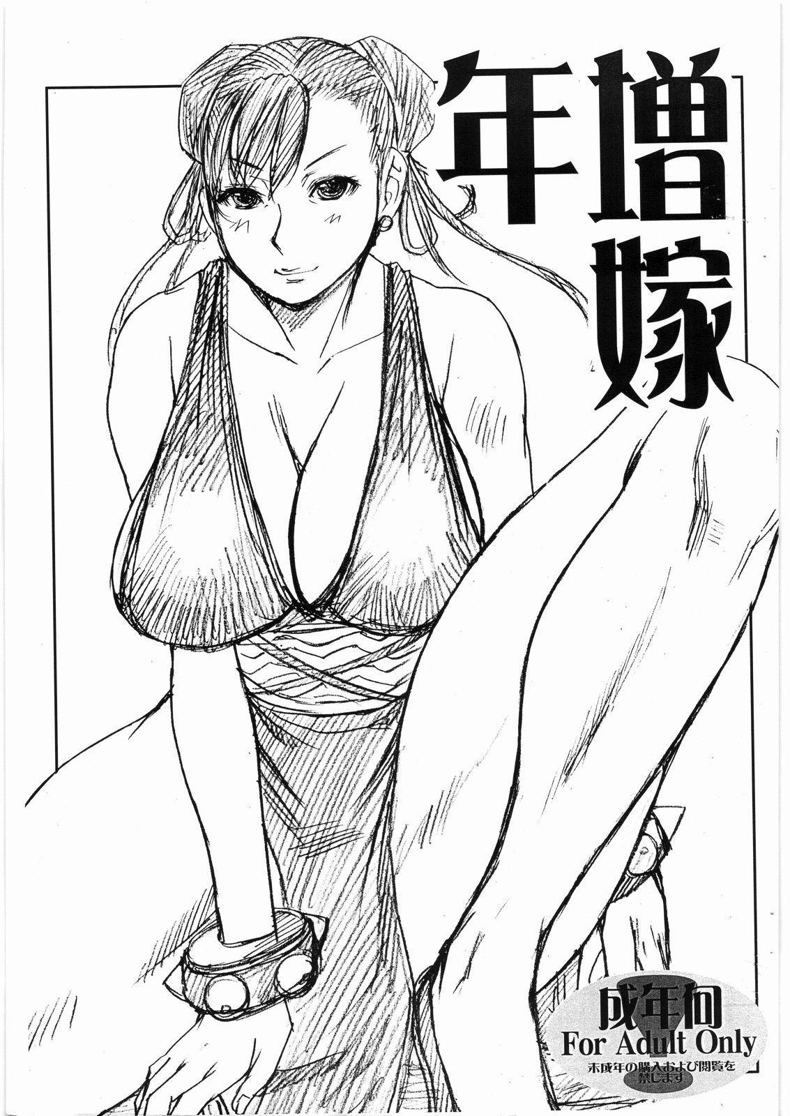 Toshima Yome 0