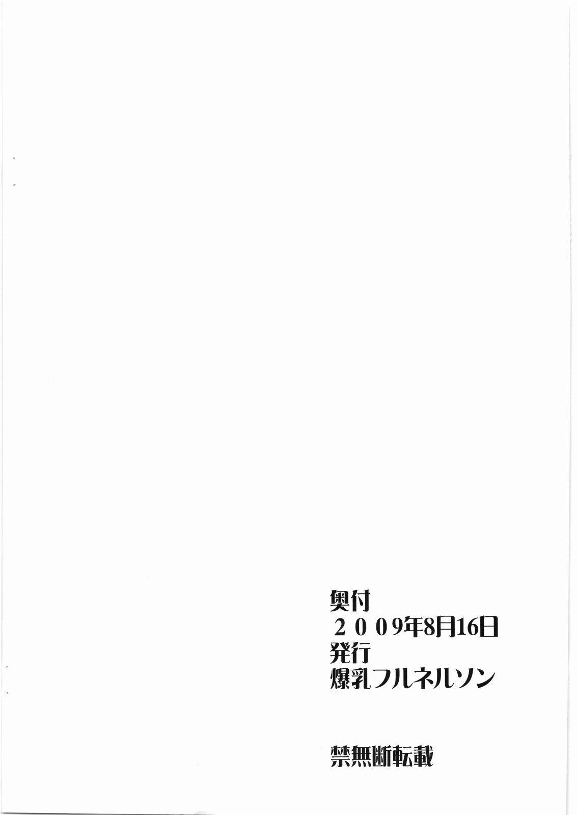 Toshima Yome 11