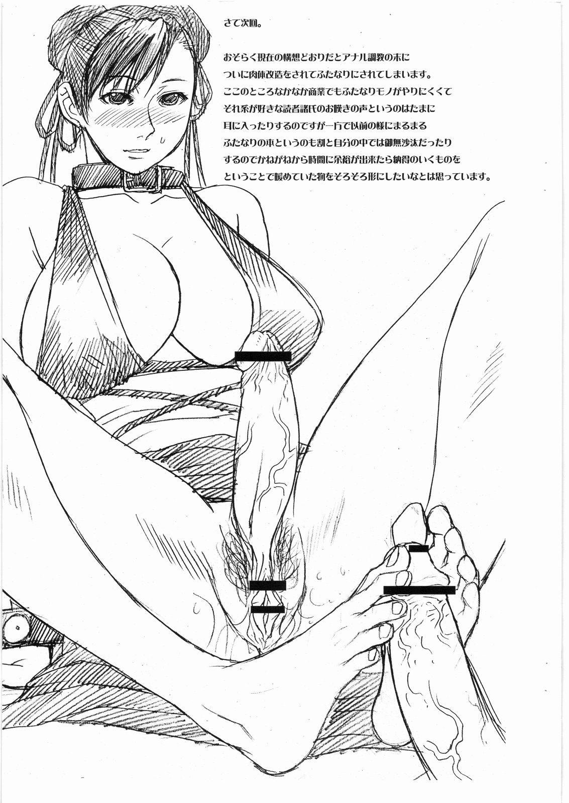 Toshima Yome 7