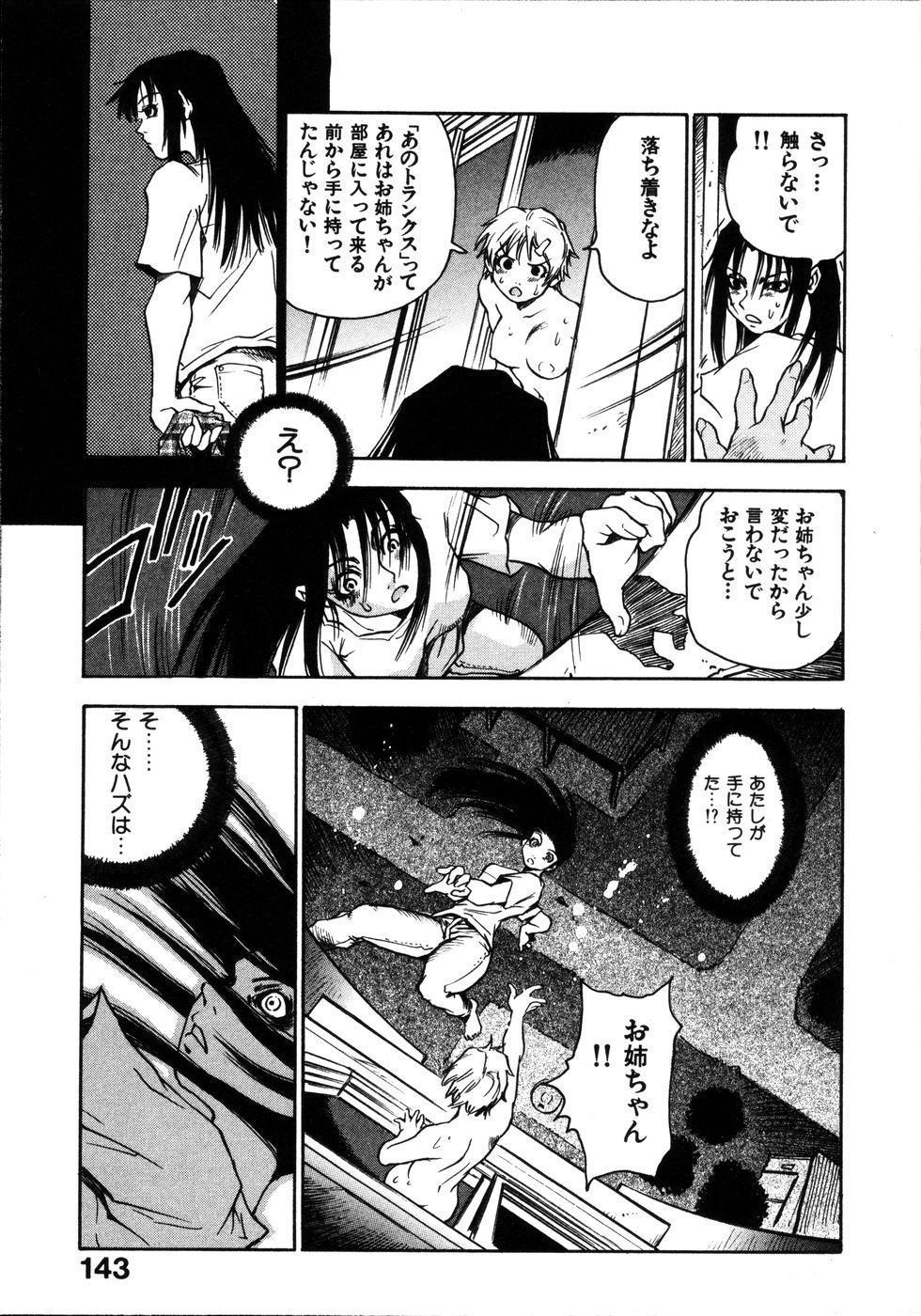 Hotaru 143