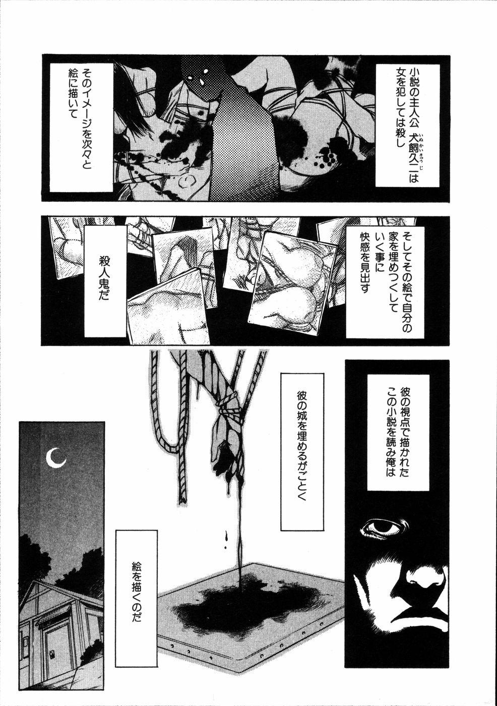 Hotaru 153