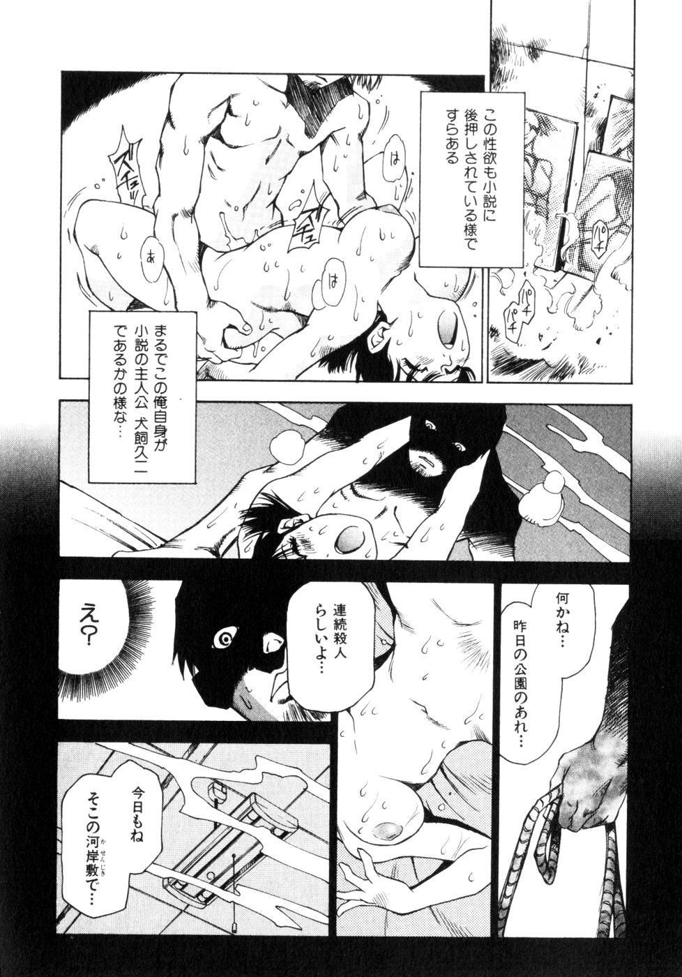 Hotaru 162