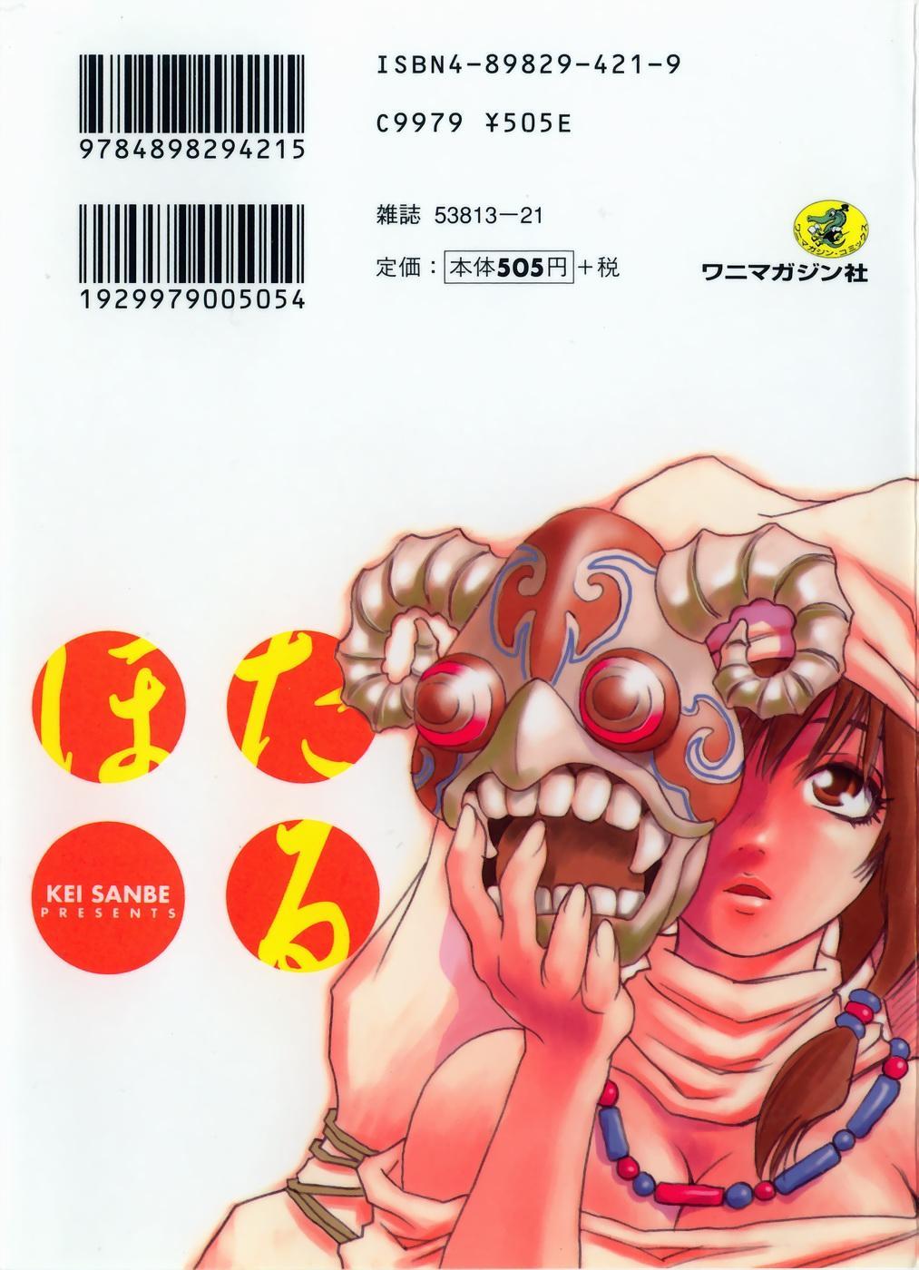 Hotaru 192