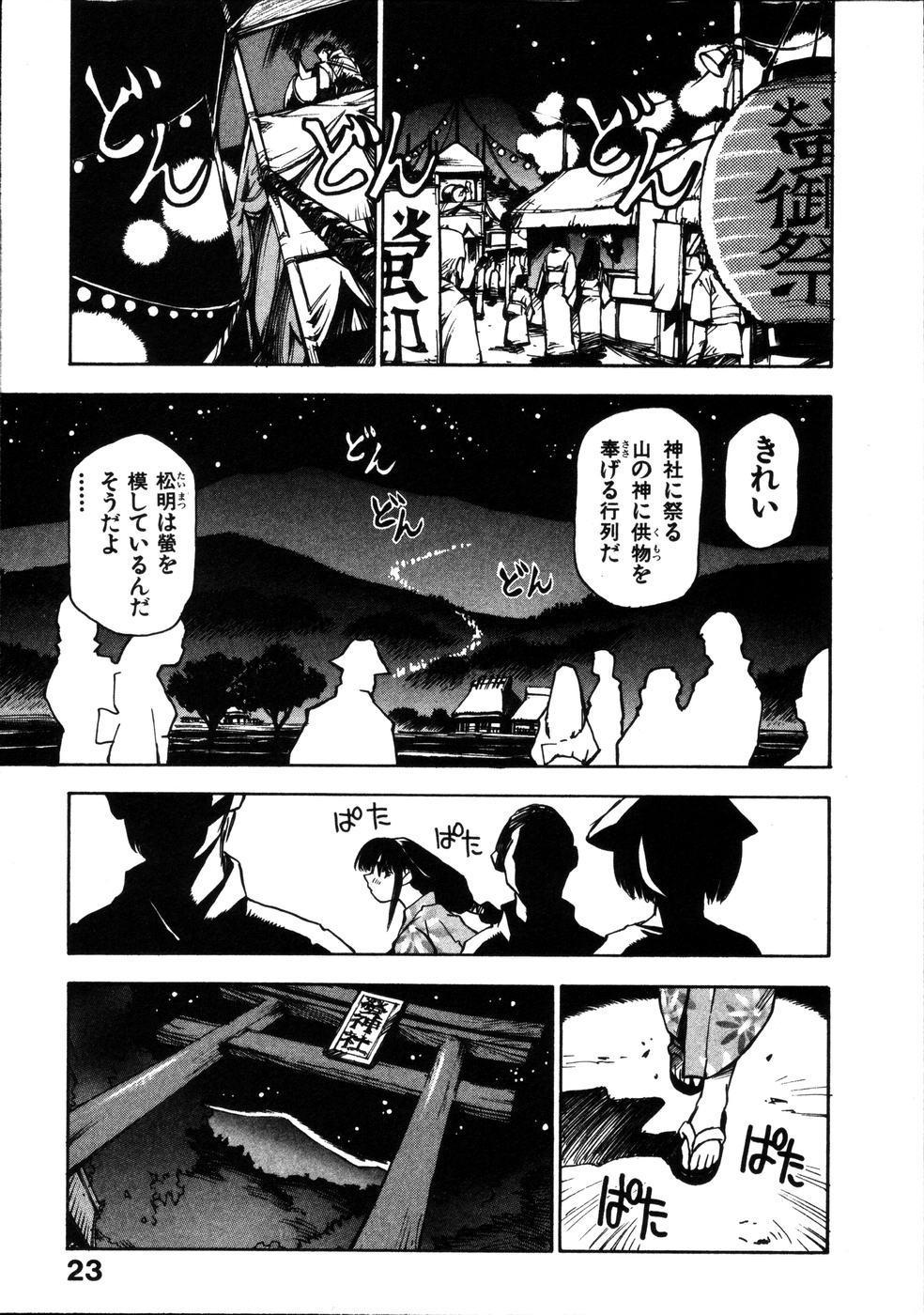 Hotaru 23