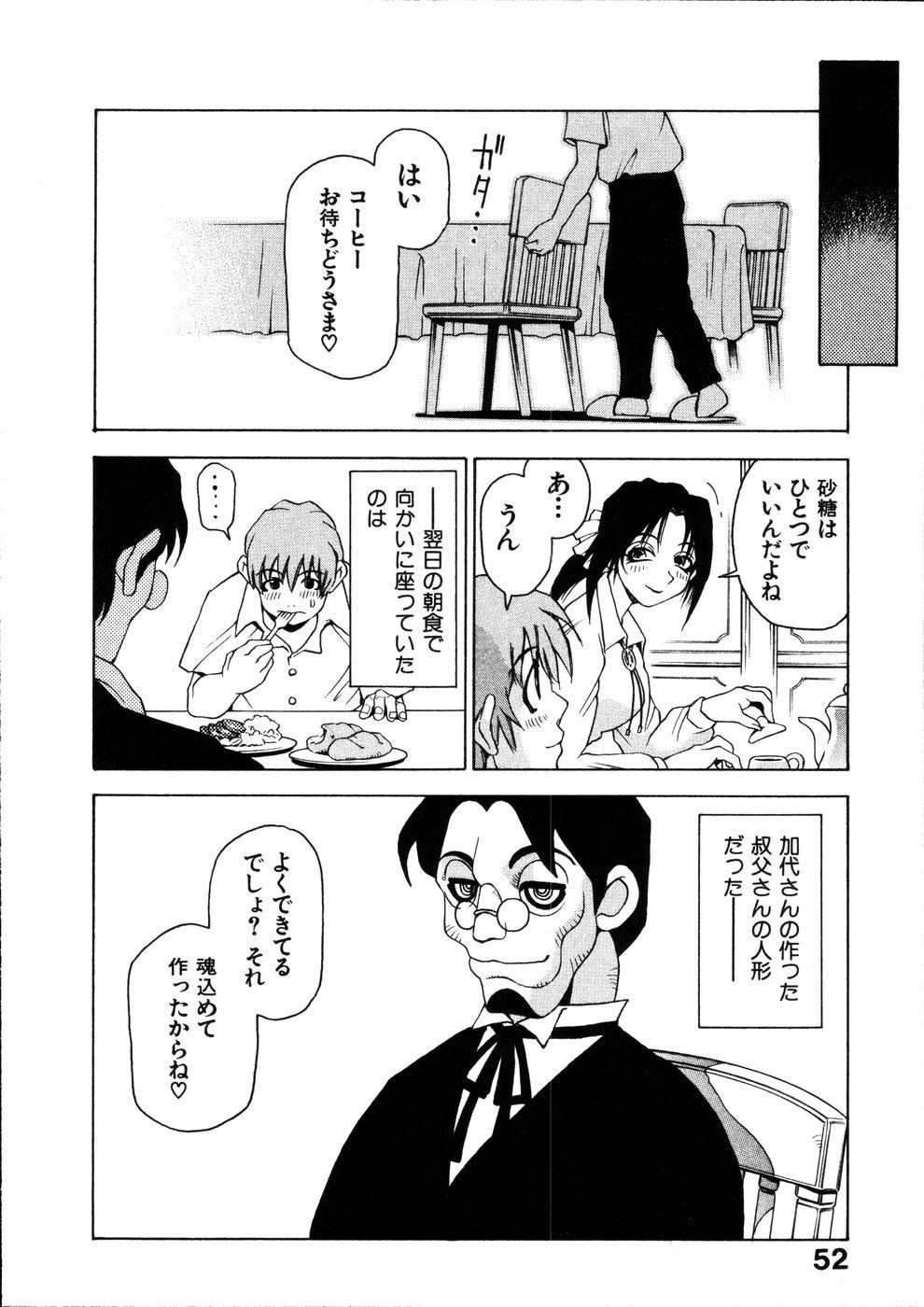 Hotaru 52