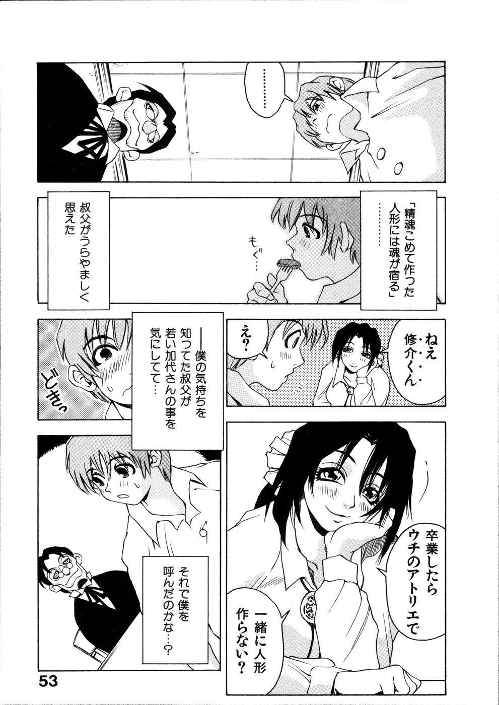 Hotaru 53