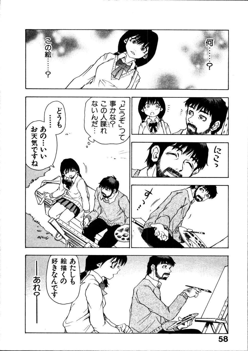 Hotaru 58