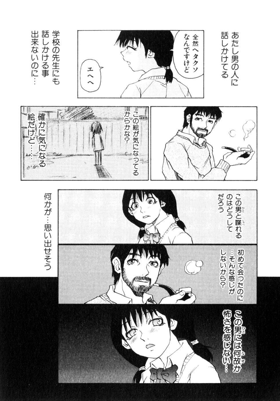 Hotaru 59