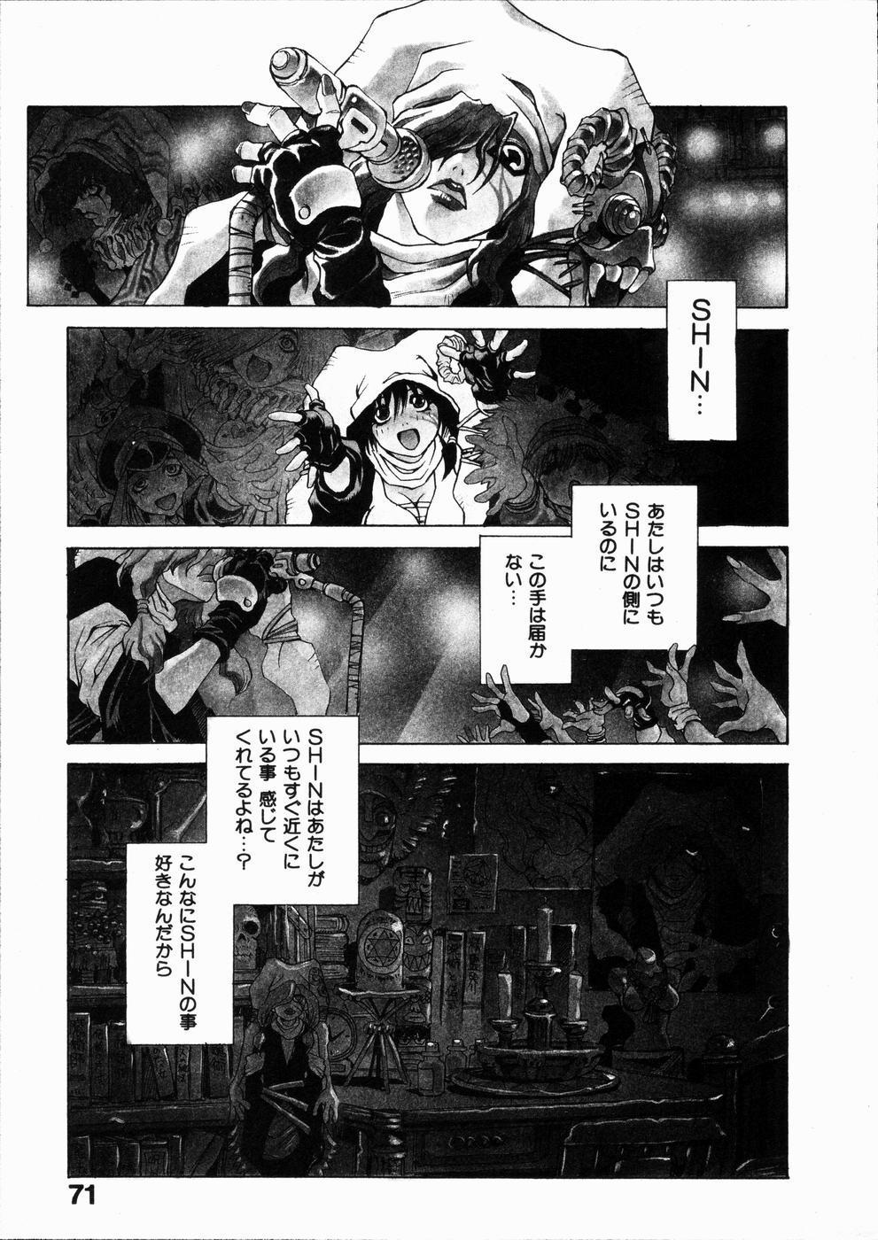 Hotaru 71