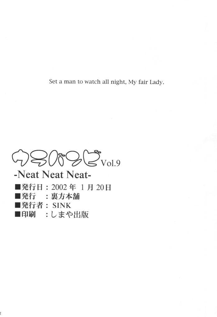 Urabambi Vol. 9 - Neat Neat Neat 40