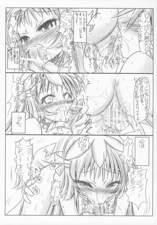 Koi Suru Maruyaki Shoujo 17