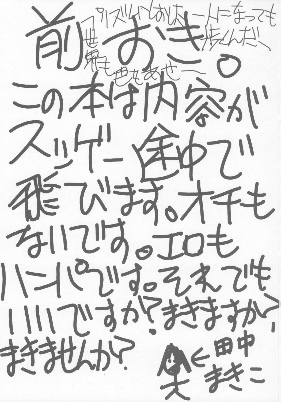 Koi Suru Maruyaki Shoujo 1