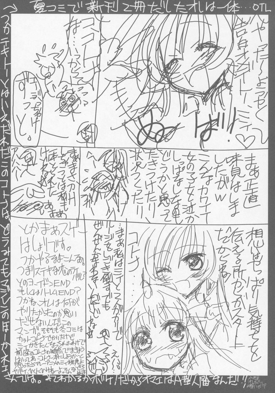 Koi Suru Maruyaki Shoujo 25