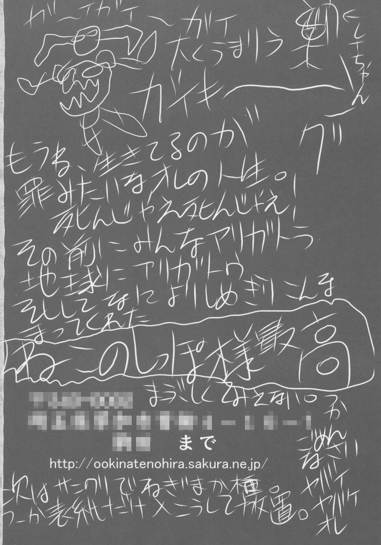 Koi Suru Maruyaki Shoujo 26