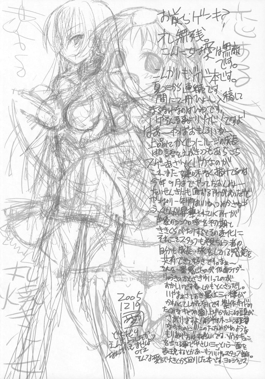 Koi Suru Maruyaki Shoujo 2