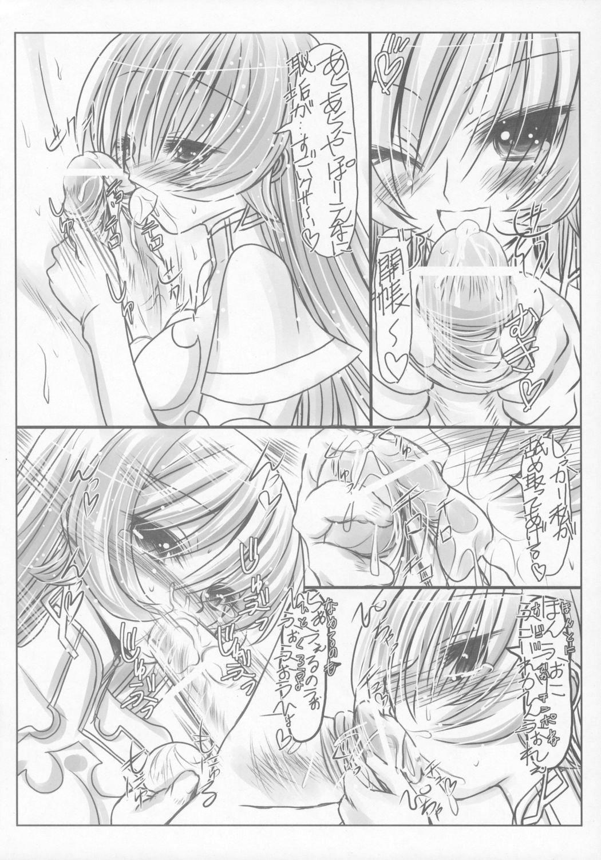 Koi Suru Maruyaki Shoujo 6