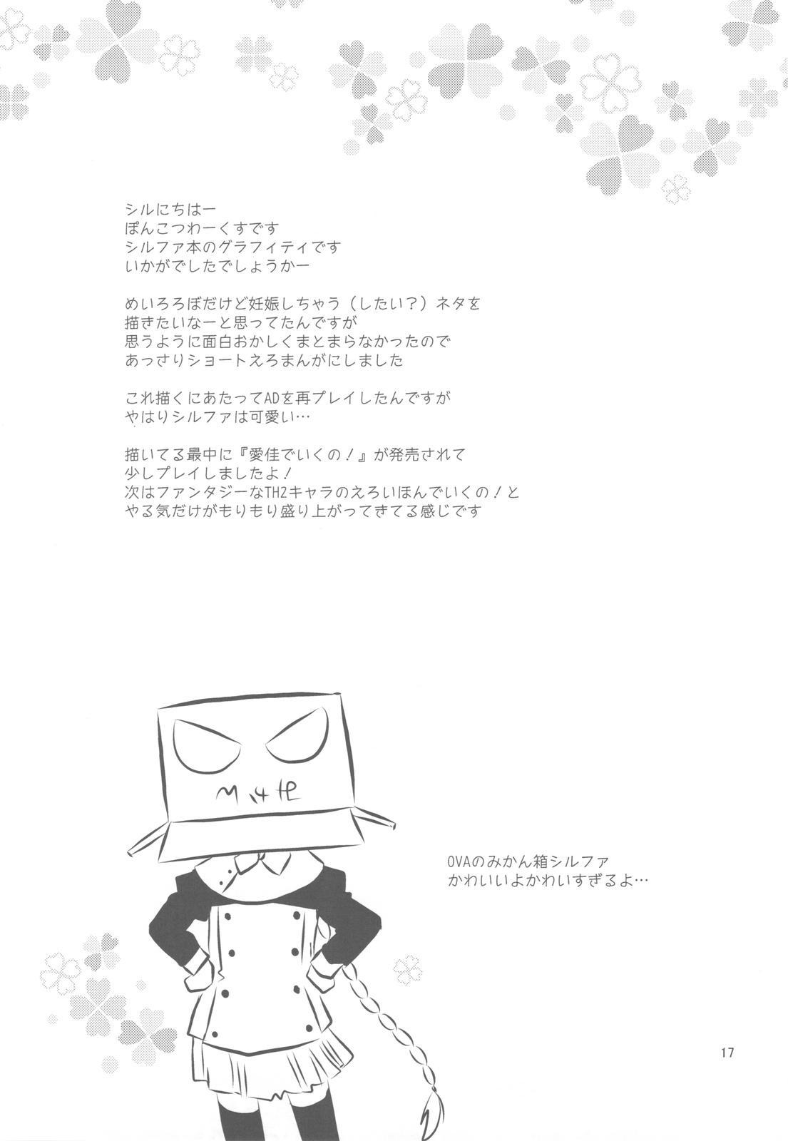 Ponkotsu Graffiti 08 16