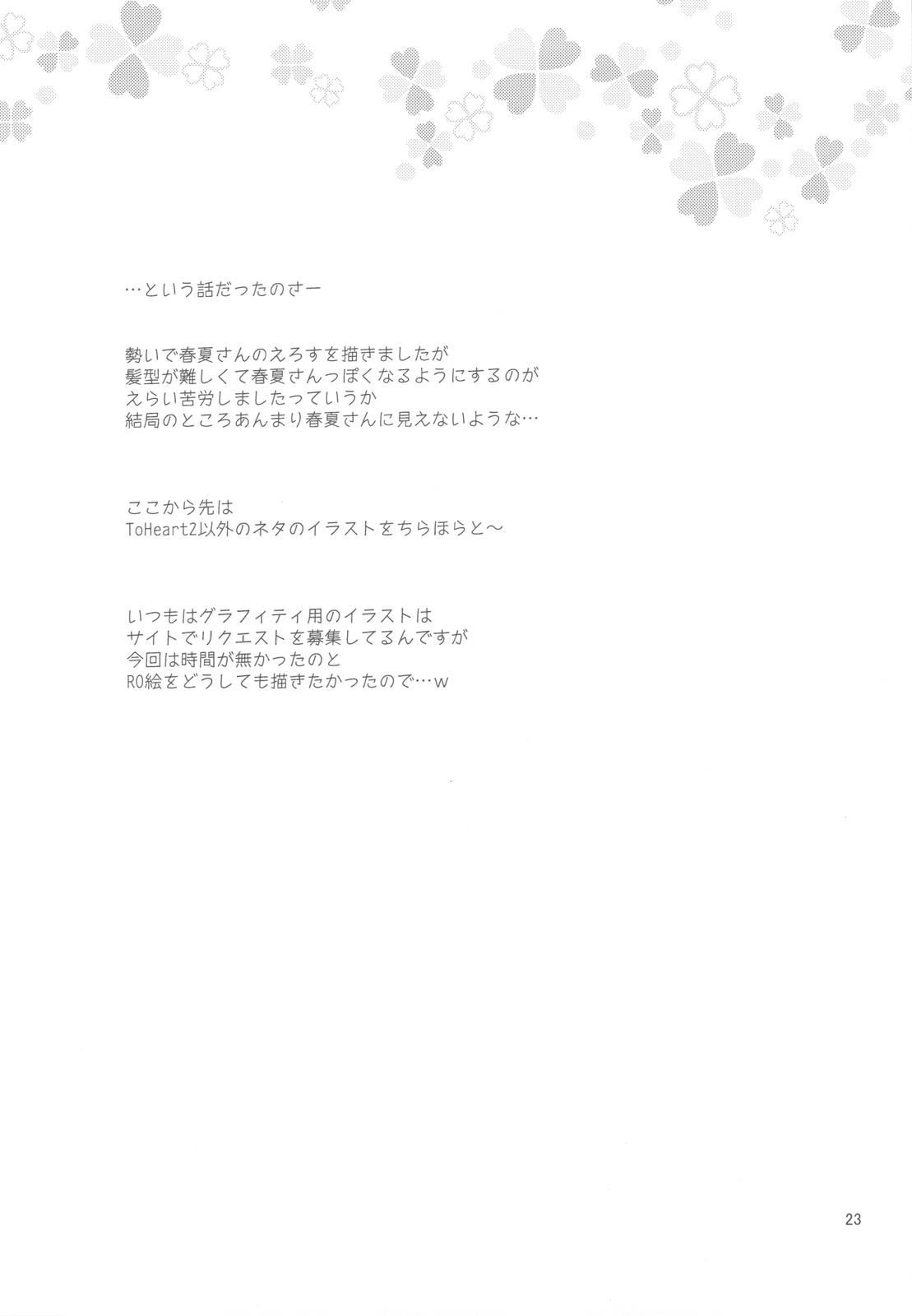 Ponkotsu Graffiti 08 22