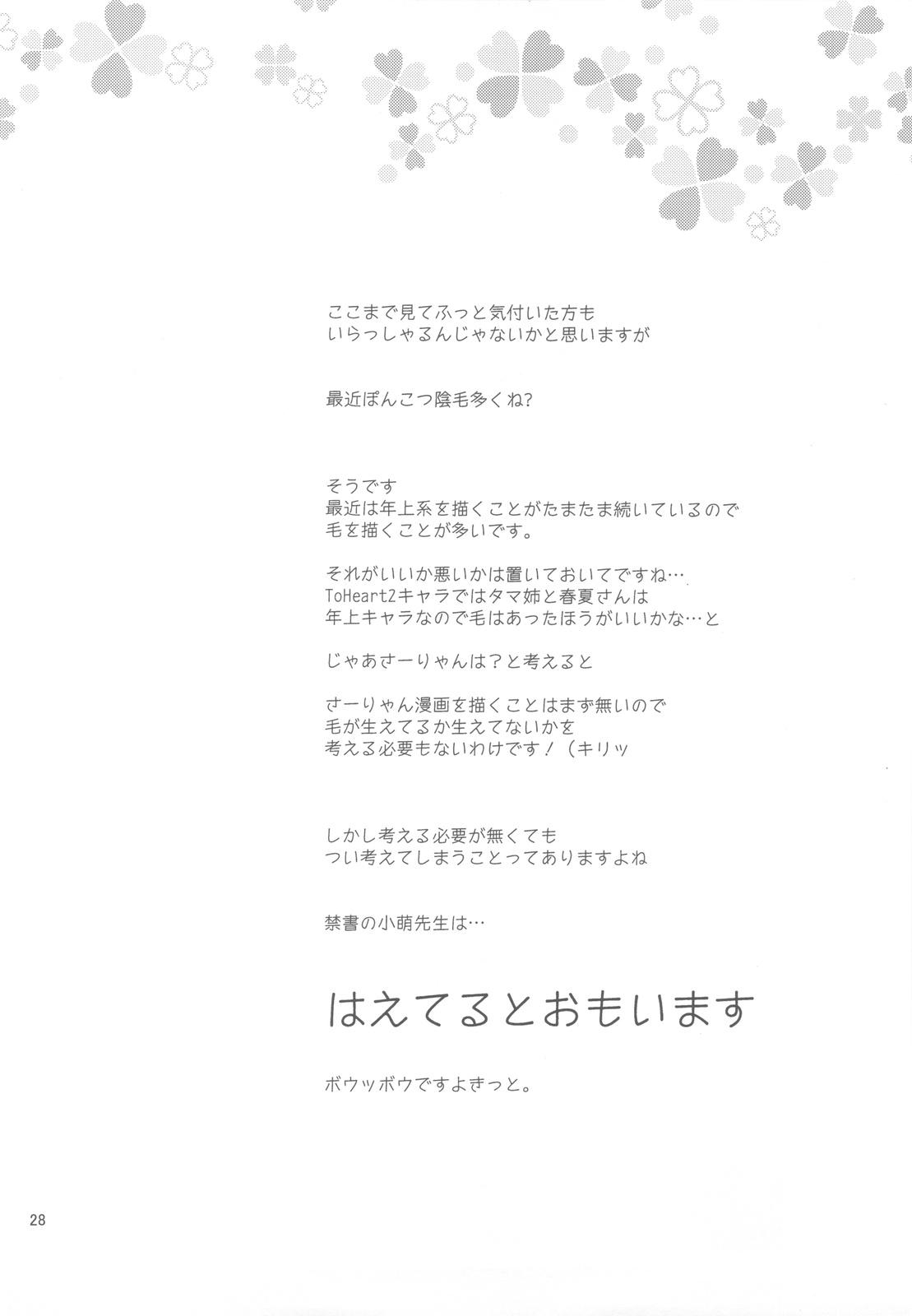 Ponkotsu Graffiti 08 27