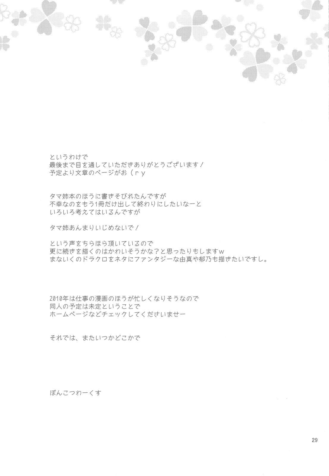 Ponkotsu Graffiti 08 28