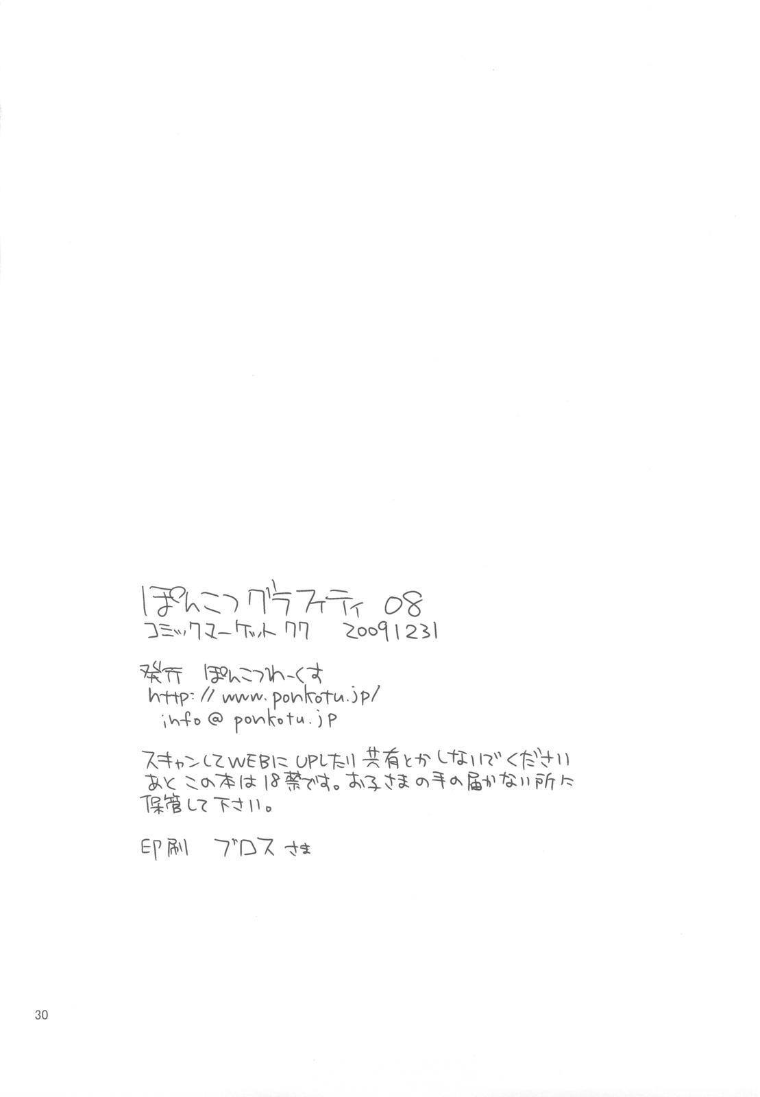 Ponkotsu Graffiti 08 29