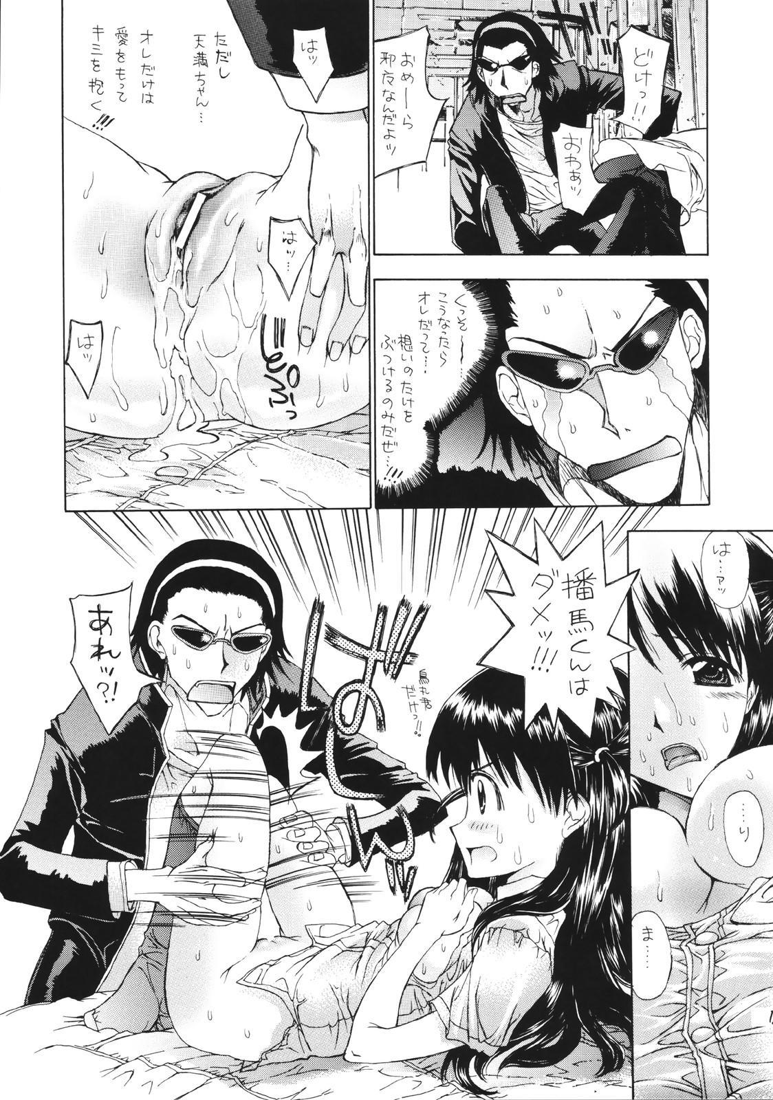 Ren-ai Gakuen 12
