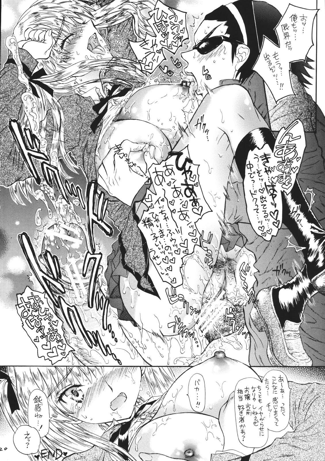 Ren-ai Gakuen 19