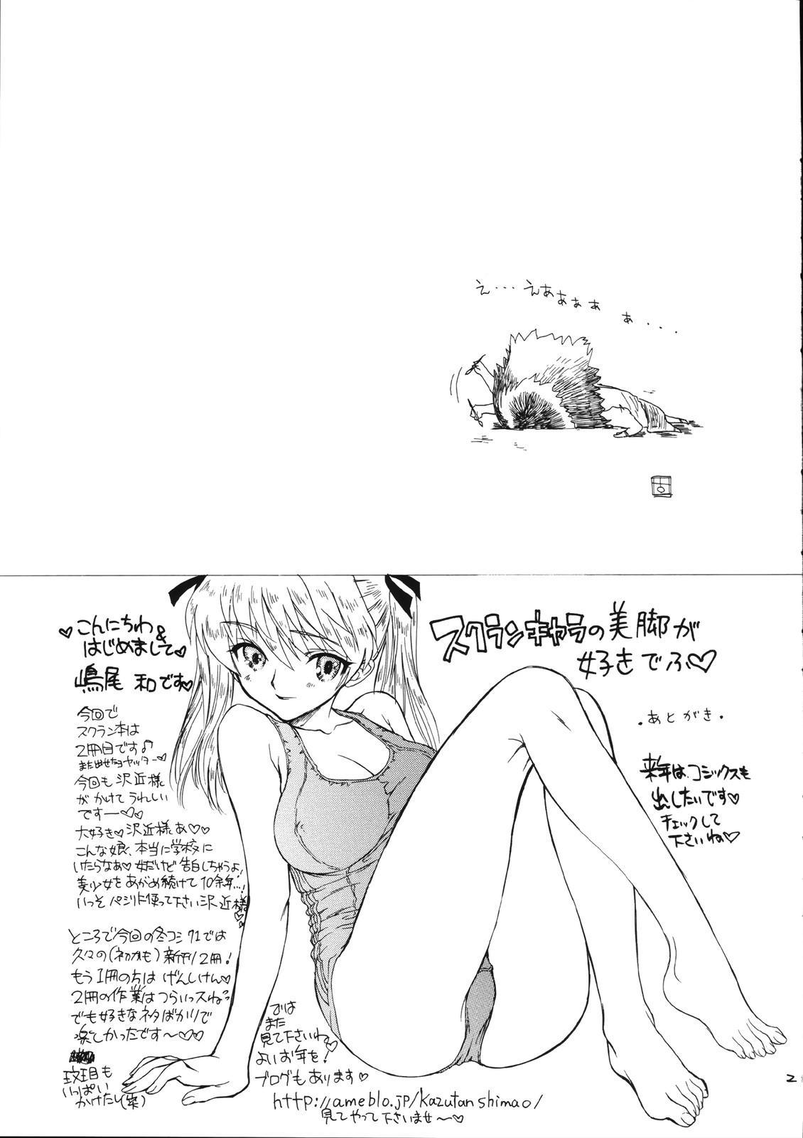 Ren-ai Gakuen 20