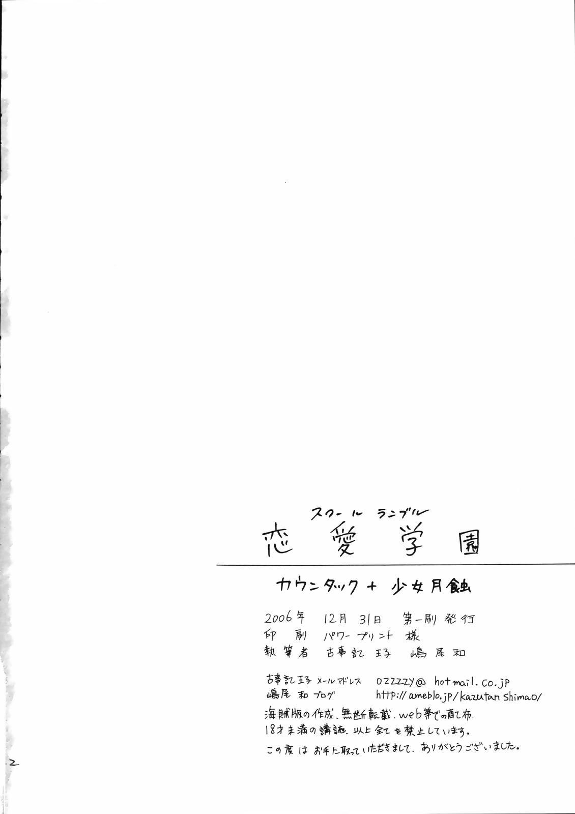Ren-ai Gakuen 21
