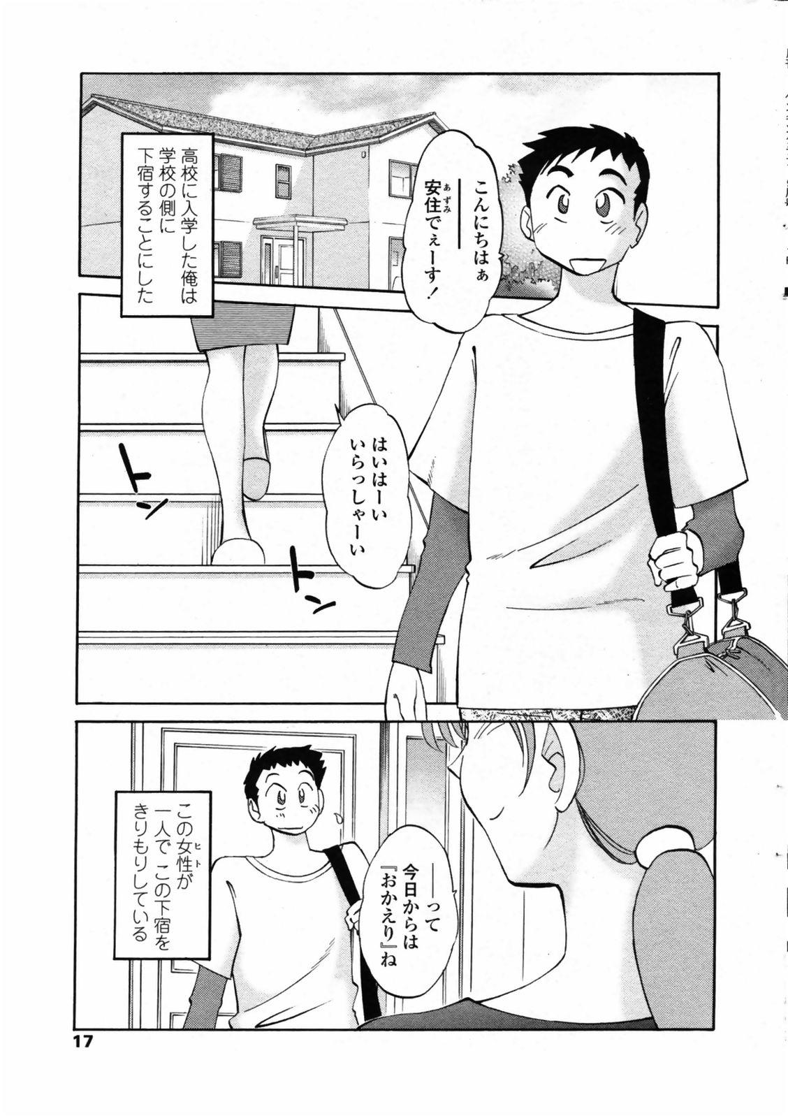 [Tsuyatsuya] Azumi-kun to Issho chapt.1-5 (Comic Penguin Club) 15