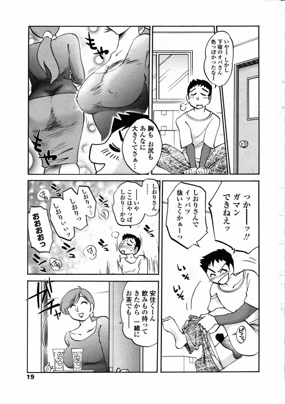 [Tsuyatsuya] Azumi-kun to Issho chapt.1-5 (Comic Penguin Club) 17
