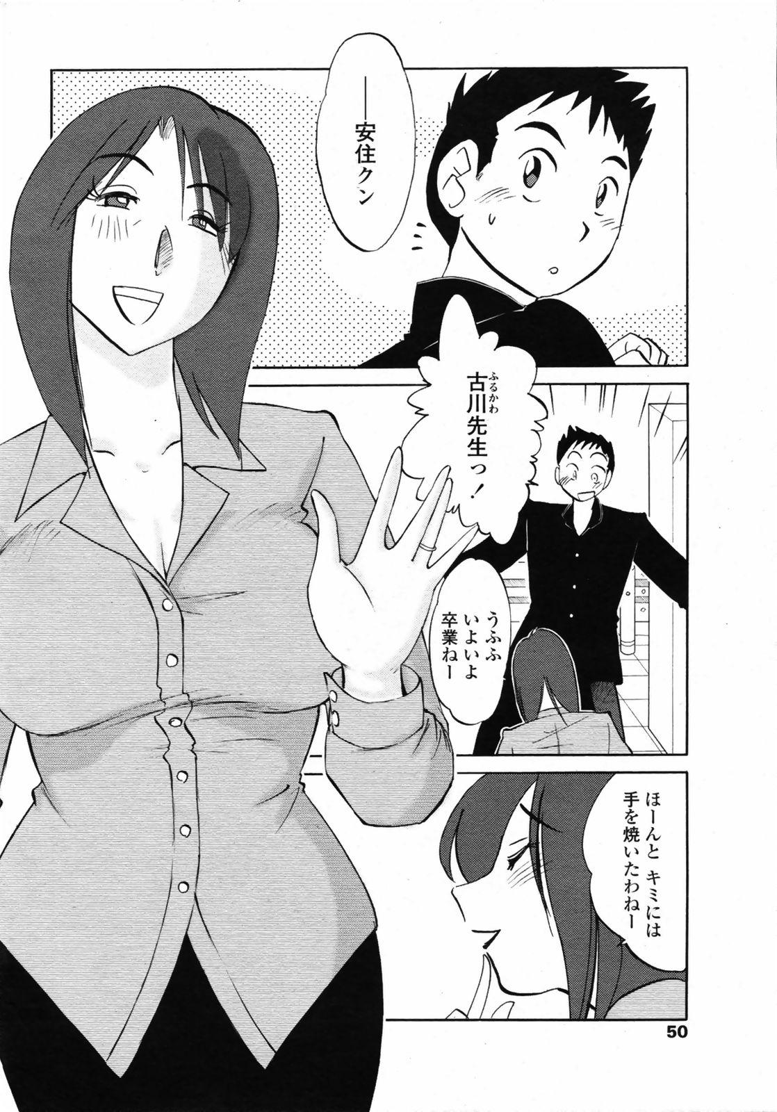 [Tsuyatsuya] Azumi-kun to Issho chapt.1-5 (Comic Penguin Club) 1
