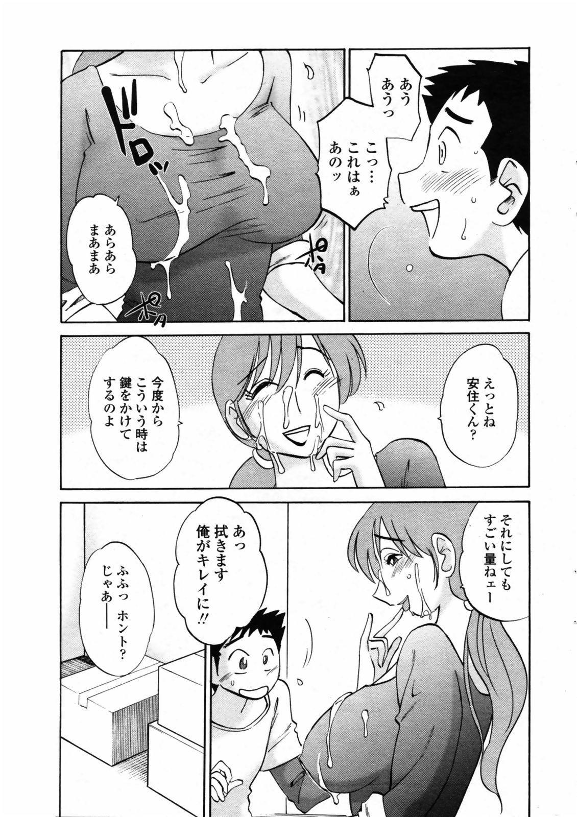 [Tsuyatsuya] Azumi-kun to Issho chapt.1-5 (Comic Penguin Club) 19