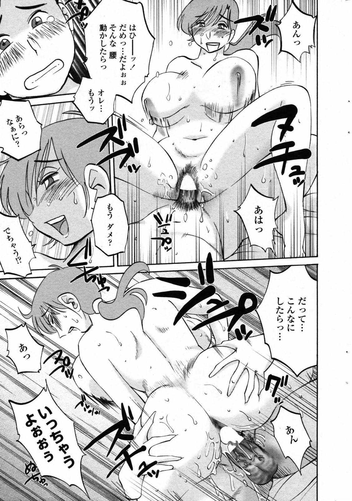[Tsuyatsuya] Azumi-kun to Issho chapt.1-5 (Comic Penguin Club) 27