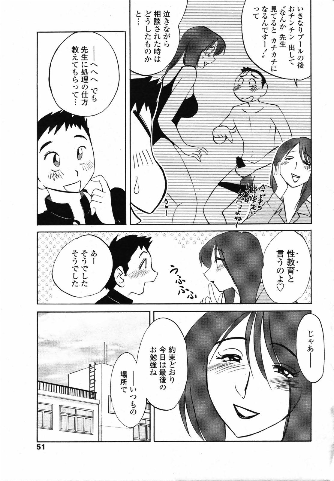 [Tsuyatsuya] Azumi-kun to Issho chapt.1-5 (Comic Penguin Club) 2