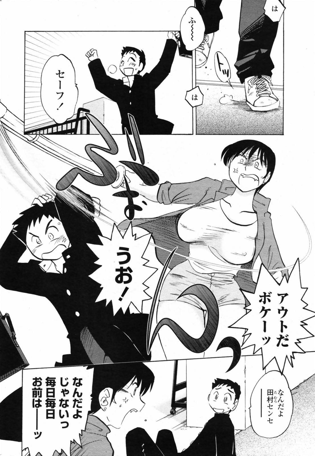 [Tsuyatsuya] Azumi-kun to Issho chapt.1-5 (Comic Penguin Club) 32