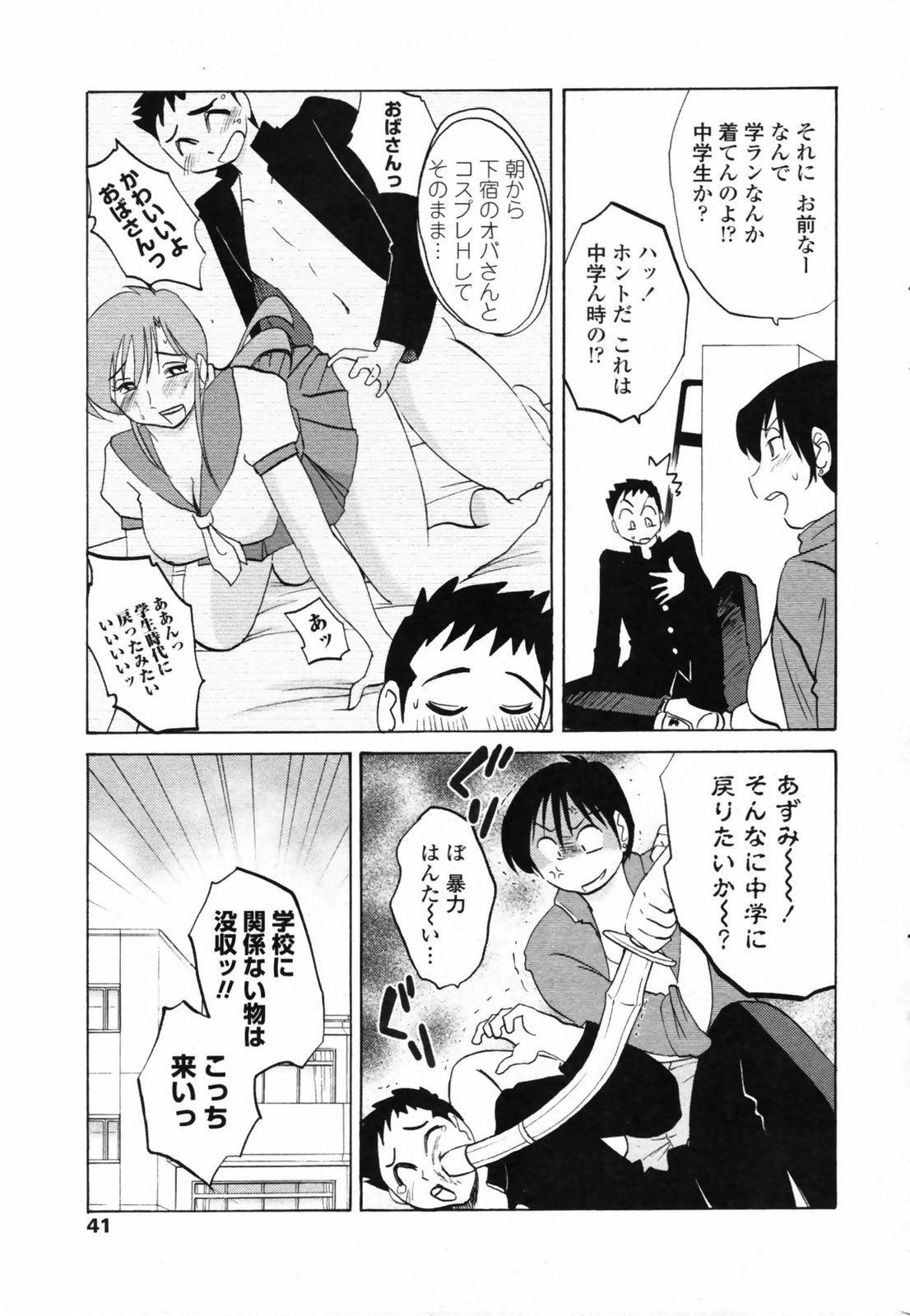 [Tsuyatsuya] Azumi-kun to Issho chapt.1-5 (Comic Penguin Club) 33