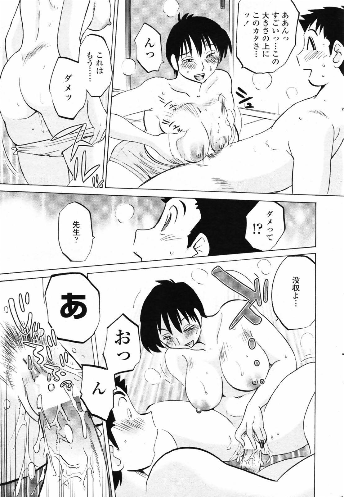 [Tsuyatsuya] Azumi-kun to Issho chapt.1-5 (Comic Penguin Club) 39