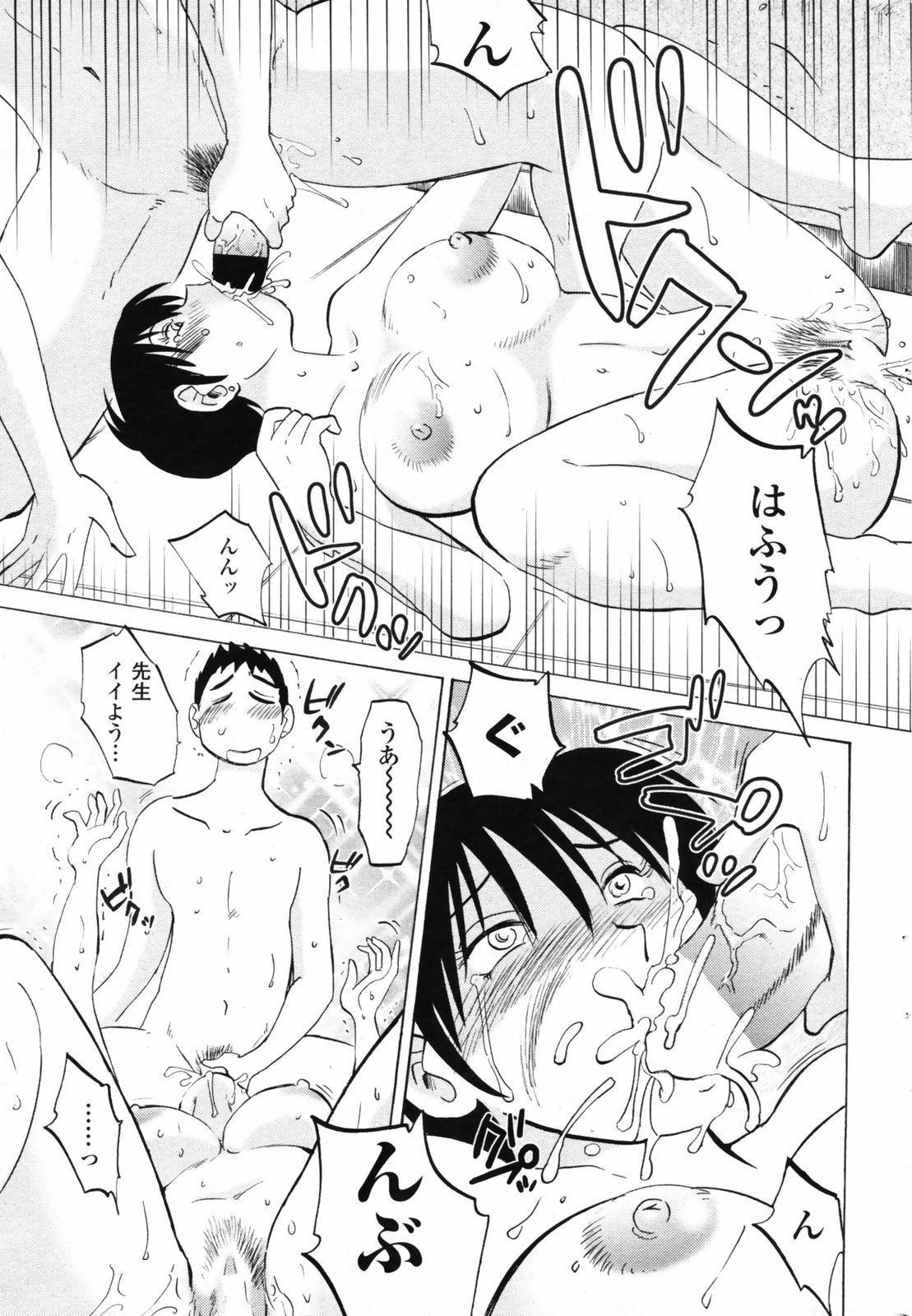[Tsuyatsuya] Azumi-kun to Issho chapt.1-5 (Comic Penguin Club) 45