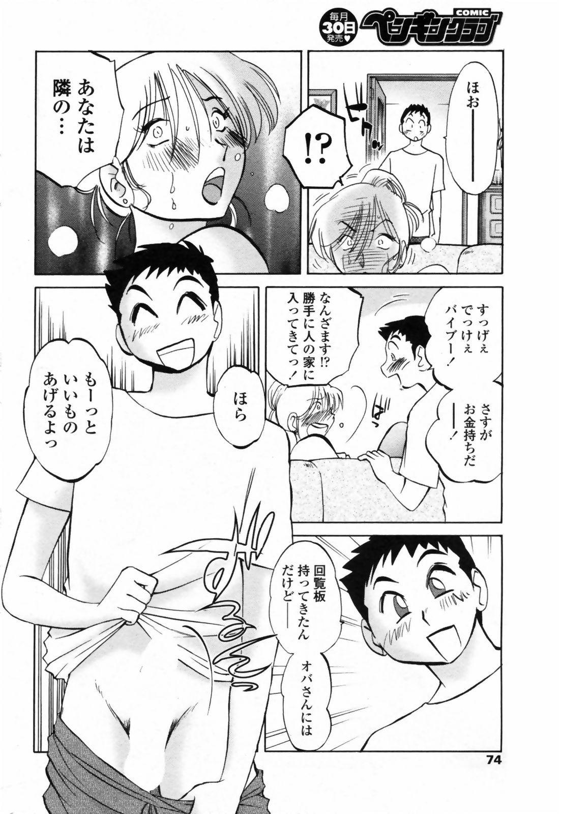 [Tsuyatsuya] Azumi-kun to Issho chapt.1-5 (Comic Penguin Club) 52
